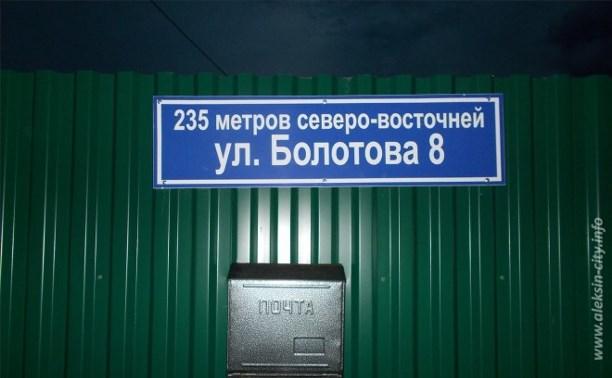 В Алексине появились необычные названия улиц