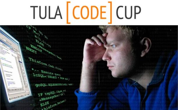 Туляков приглашают на TulaCodeCup