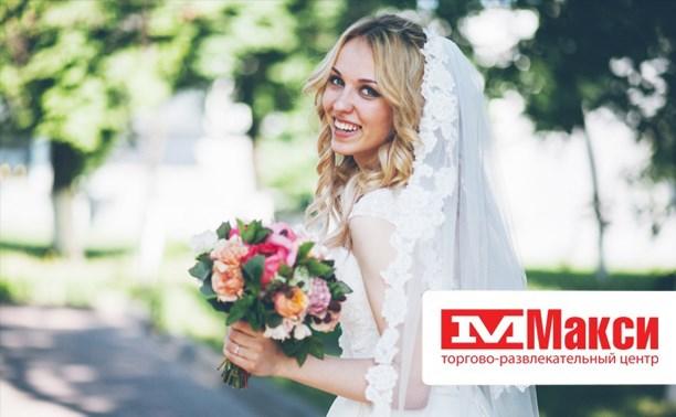 «Макси» приглашает на парад невест
