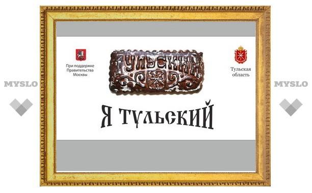 В Москве начали рекламировать Тульскую область