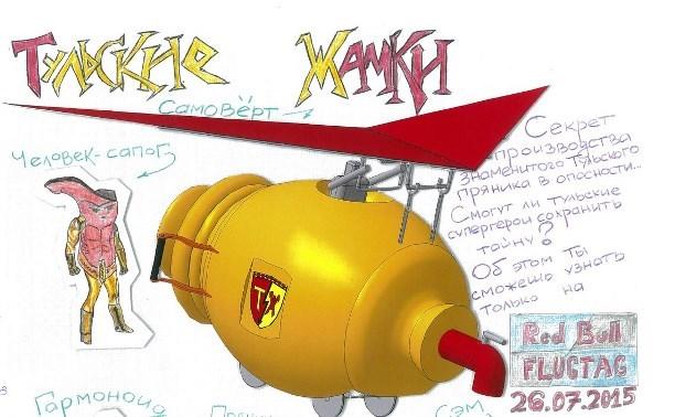 Команда «Тульские жамки» примет участие в Red Bull Flugtag