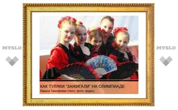 Туляки зажигали на танцевальной олимпиаде
