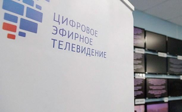 Тульская область полностью перешла на цифровое вещание