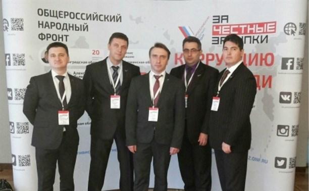 Тульские активисты ОНФ приняли участие в антикоррупционном форуме ЦФО