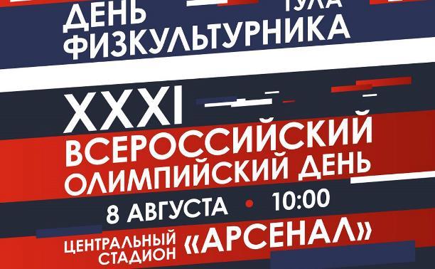 8 августа в Туле отметят День физкультурника и Всероссийский олимпийский день
