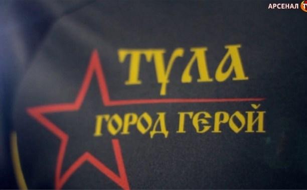 Надпись «Тула - город-герой» на форме «Арсенала» придумал Владимир Груздев