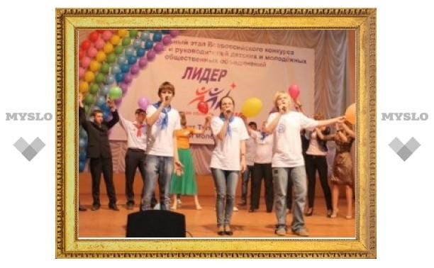 Туляки примут участие в финале всероссийского конкурса молодежных лидеров