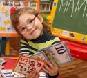 Какие изменения ждут школы в новом учебном году?