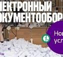 «МегаФон» помогает перейти на электронный документооборот