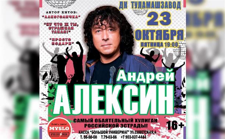 «Ну что же ты страшная такая?»: уже завтра в Туле выступит Андрей Алексин