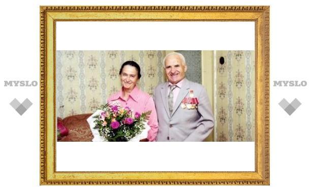 Туляки отметили 50 лет совместной жизни