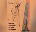 В Тульском областном краеведческом музее презентовали книгу об известной художнице