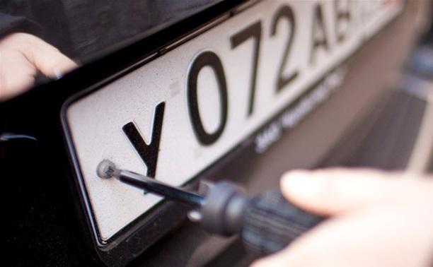 За кражу автомобильных номеров введут уголовное наказание