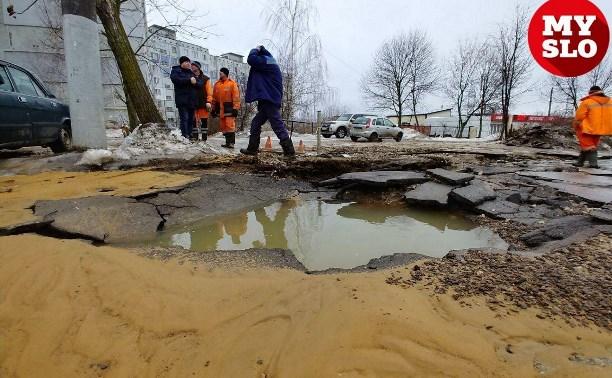 Администрация Тулы: «Коммунальную аварию в Пролетарском районе устранят к 18.00»