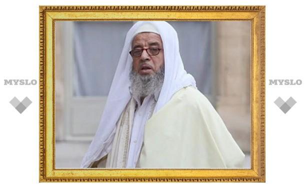 Франция выслала тунисского имама за антисемитизм
