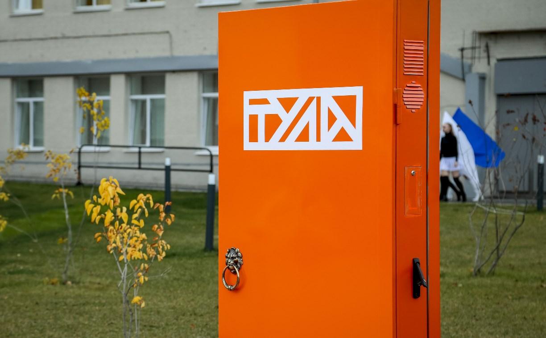 В Туле открылась «онлайн-дверь» в Москву