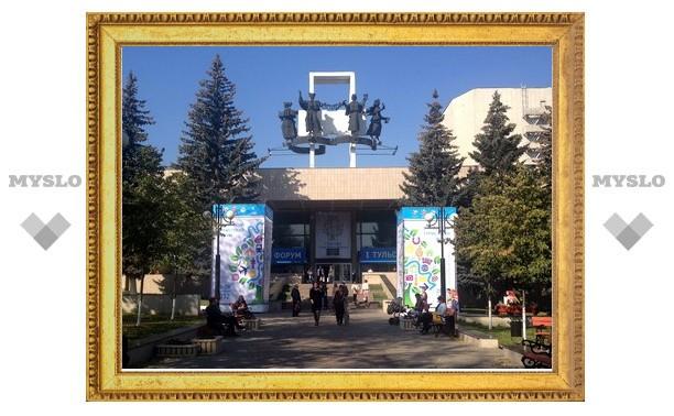 В Туле официально открыли туристский форум