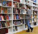 Библиотеки обязали хранить книги с маркировкой «18+» под замком