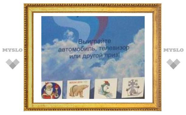 В Сочи выбирают символ Олимпиады