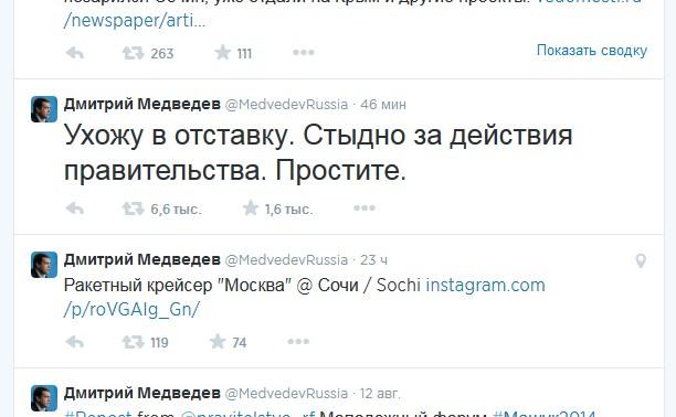 Твиттер Медведева взломали