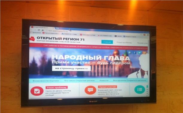 Портал «Открытый регион 71» пользуется популярностью у жителей Тульской области
