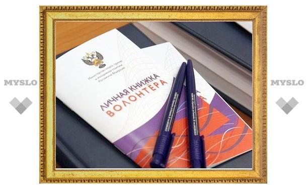 28 юных туляков получат личные книжки волонтера