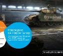 «Ростелеком» запустил уникальный тариф «Игровой» для фанатов World of Tanks