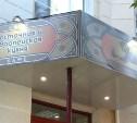 Тульский суд на два месяца закрыл кафе на улице Мира