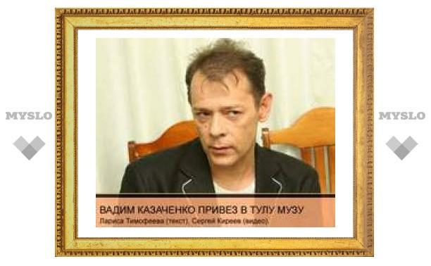 Казаченко привез в Тулу свою музу