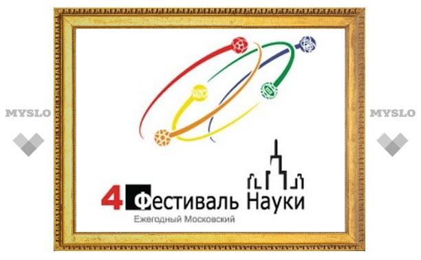 В Москве пройдет Фестиваль науки