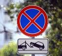 В Туле на некоторых участках установят знаки «Остановка запрещена»