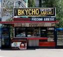 «Русский аппетит»: быстрее, доступнее, вкуснее!