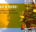 «Билайн» Бизнес запустил сеть фиксированной связи WiMAX в Туле