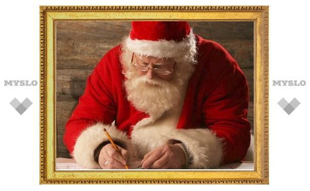 Дед Мороз ждет писем от туляков!