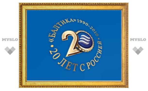 «Балтика» приглашает туляков на общегородской праздник