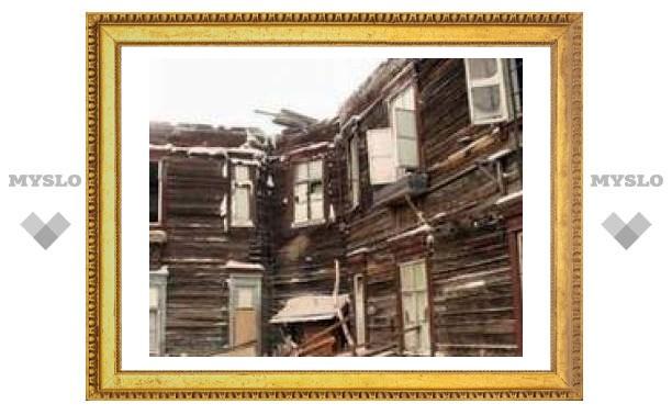 Туляков переселяют из ветхого жилья