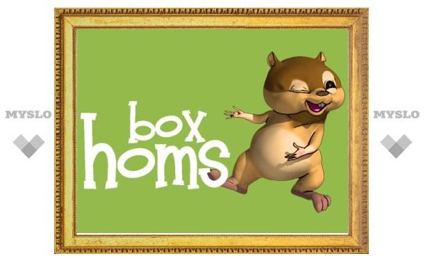Сайт огромных скидок HOMSBOX.RU приглашает Менеджеров по продажам в филиал в г. Тула.