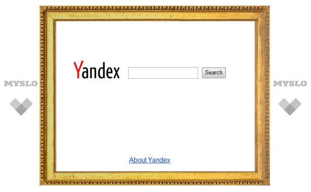 """""""Яндекс"""" начал искать по мировому интернету"""