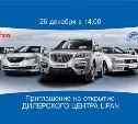 Автоцентр «Виста» приглашает на открытие дилерского центра Lifan