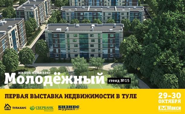 ЖК «Молодёжный» приглашает туляков на выставку недвижимости
