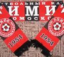 Новомосковский «Химик» лихорадит на финише