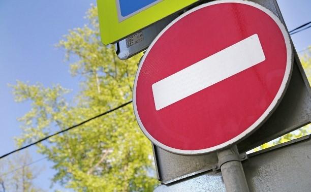 11 и 12 сентября в Туле на некоторых участках ограничат движение транспорта