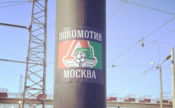 Фанаты «Локомотива» отметились в Туле