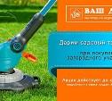 Компания «ВАШ ДОМ» дарит садовый триммер при покупке загородного участка!
