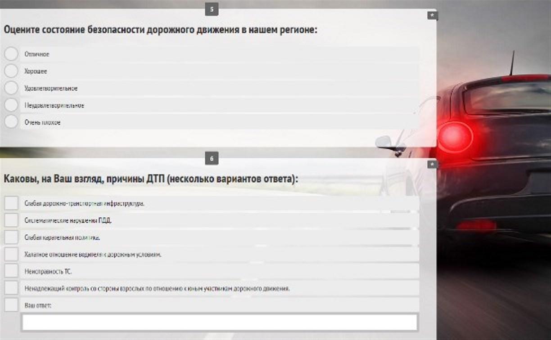 Госавтоинспекция Тульской области приглашает принять участие в онлайн-опросе