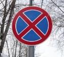 На ул. Демидовской в Туле запретят остановку и стоянку транспорта