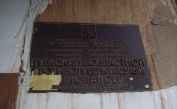 Минздрав опровергает информацию об обрушении потолка в областном противотуберкулёзном диспансере