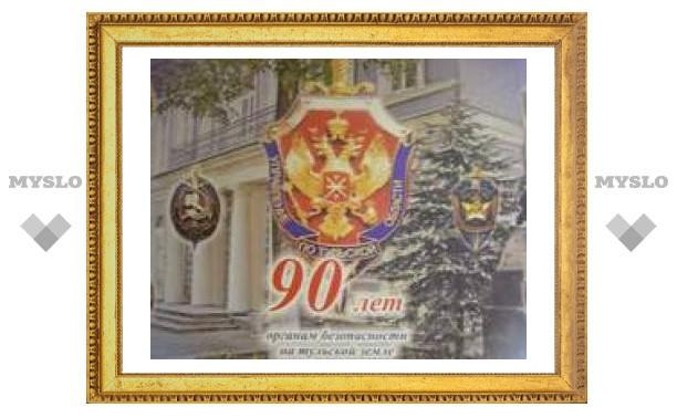 Тульское ФСБ рассекретило свои архивы