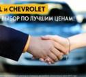 Праздничные скидки на Opel и Chevrolet: приезжай и забирай!