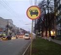 Новые желтые «дорожные знаки» на проспектах в Туле - чья-то шутка